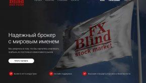 FXBlind отзывы о брокере